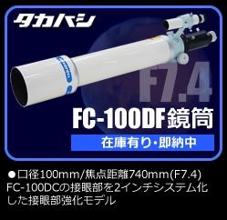 タカハシFC-100DF鏡筒へのリンク