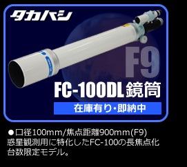 タカハシFC-100DL鏡筒へのリンク