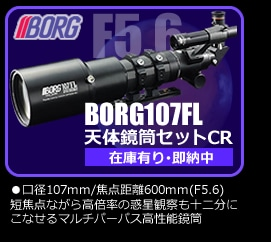 BORG107FL天体鏡筒セットCRへのリンク