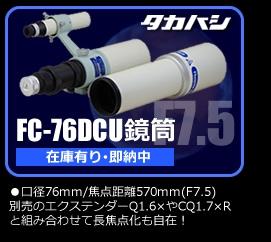 タカハシFC76DCU鏡筒へのリンク