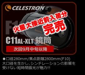 セレストロンC11鏡筒へのリンク