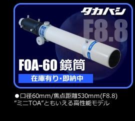 タカハシFOA-60鏡筒へのリンク