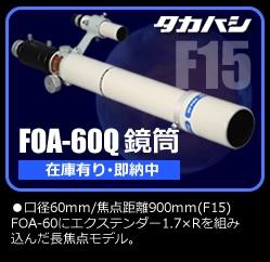 タカハシFOA-60Q鏡筒へのリンク