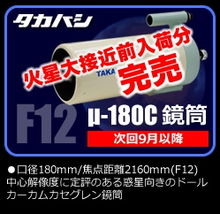 タカハシμ-180C鏡筒へのリンク