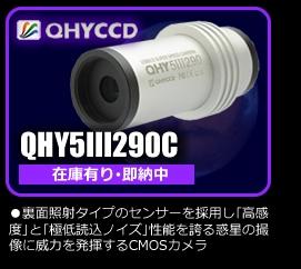 QHY5III290Cへのリンク