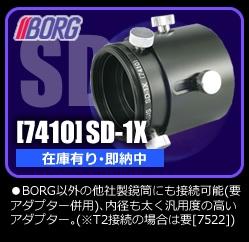BORG・SD-1Xへのリンク