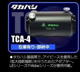 AタカハシTCA-4へのリンク