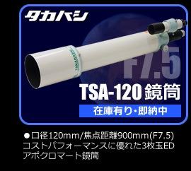 タカハシTSA-120鏡筒へのリンク