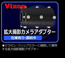ビクセン拡大撮影カメラアダプターへのリンク