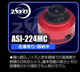 ASI224MCへのリンク