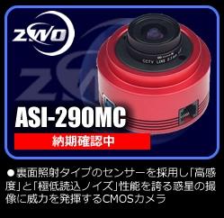 ASI290MCへのリンク
