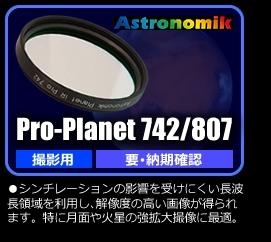 アストロノミックPro-Planetへのリンク