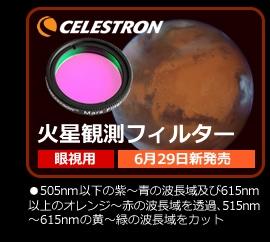 セレストロン火星観測フィルターへのリンク