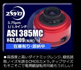 ZWO_ASI385MC