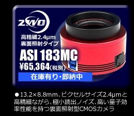 ZWO_ASI183MC