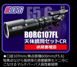 BORG107FL天体鏡筒セットCR