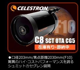 セレストロンC8