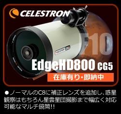 セレストロンEdgeHD800