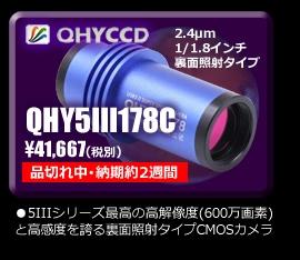 QHYCCD_QHY5III178C