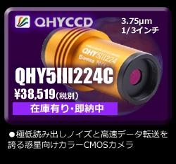 QHYCCD_QHY5III224C