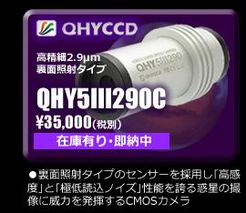 QHYCCD_QHY5III290C
