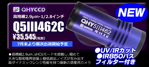 QHY5III462MC