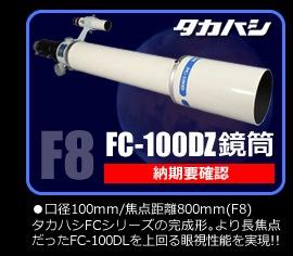 タカハシFC-100DZ