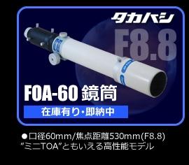 タカハシFOA-60