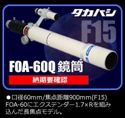 タカハシFOA-60Q