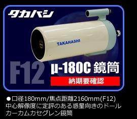 タカハシμ-180C