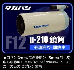 タカハシμ-210