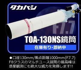 タカハシTOA-130NS