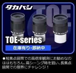 タカハシTOEシリーズアイピース