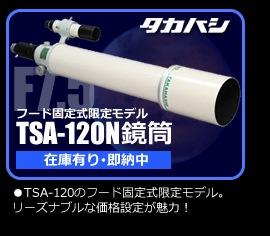 タカハシTSA-120N