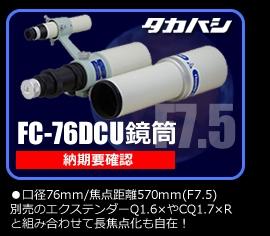タカハシFC-76DCU