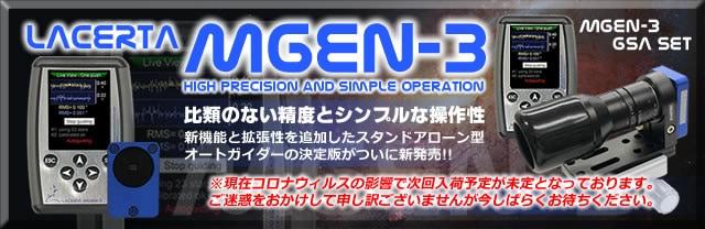 MGEN-3へのリンクバナー