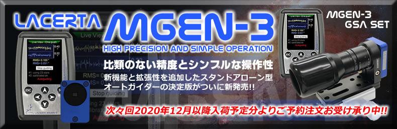 MGEN3ご予約受付中