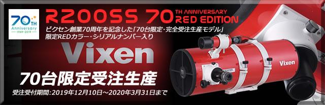 ビクセンR200SS・70周年記念モデルへのリンクバナー