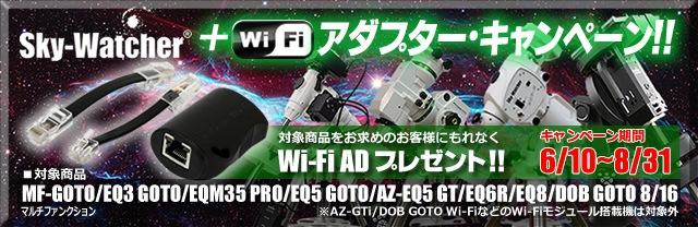 Sky-Watcher+Wi-Fiアダプターキャンペーンへのリンクバナー