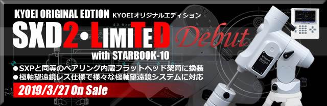 KYOEIオリジナルSXD2・LIMITED新発売へのリンクバナー