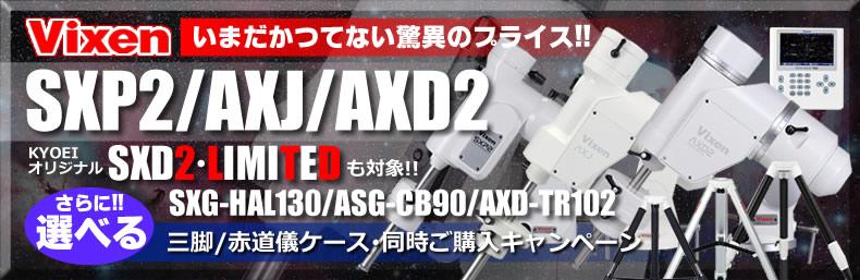 SXD2LTD・SXP2・AXJ・AXD2選べる三脚同時ご購入キャンペーン