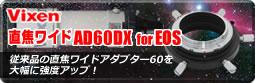 ビクセンの直焦ワイドアダプター60DX・EOS用へのリンクバナー