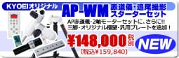 KYOEIオリジナル AP-WM追尾撮影スターターセット(限定特価品)へのリンクバナー