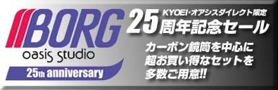 BORG25周年記念セールタイトル