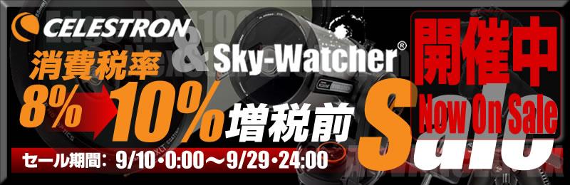 セレストロン&スカイウォッチャー・消費税増税前セール:9/29