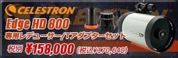セレストロンの人気鏡筒へのリンクバナー