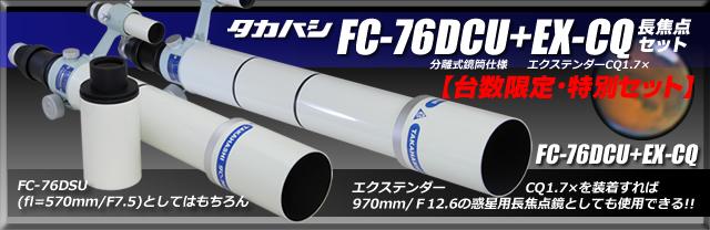FC76DCU+EX-CQ�ؤΥ�Хʡ�