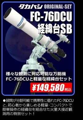 FC-76DCU経緯台SBへのリンク