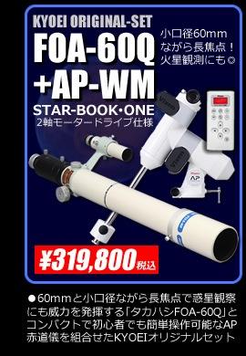 タカハシ・FOA-60Q+ビクセン・AP-WM火星観測セットへのリンク