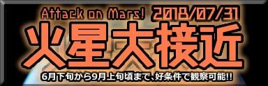 火星大接近特集へのリンクバナー